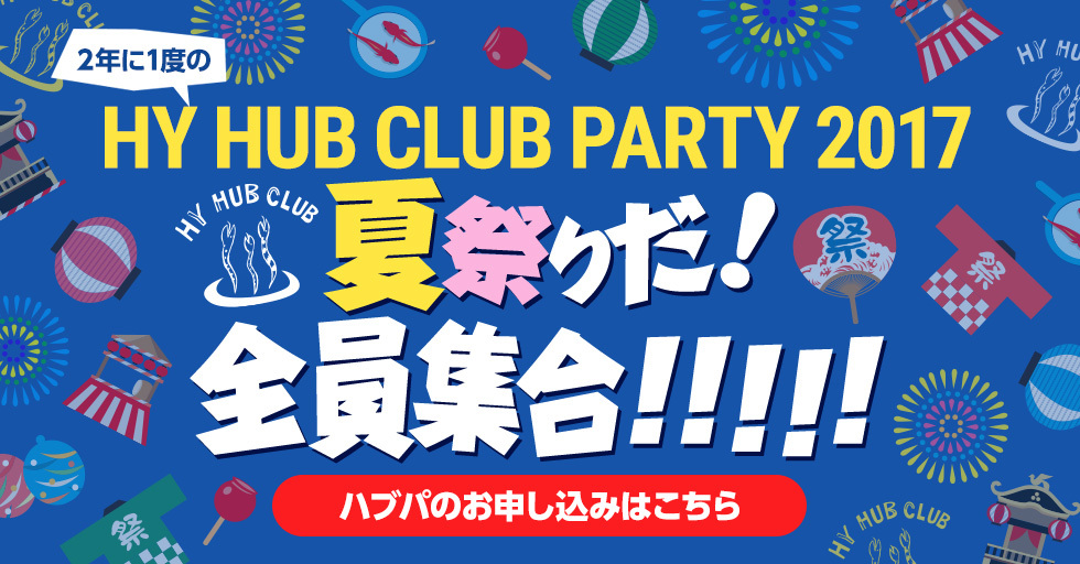 Hub_party