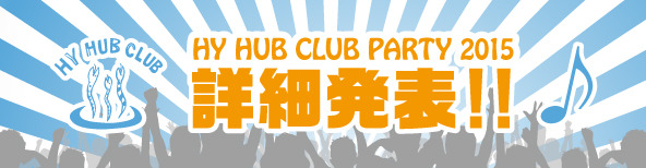 20150326_hub-club-party%e3%83%90%e3%83%8a%e3%83%bc_02