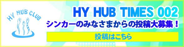 Bnr_20150618_hub_club