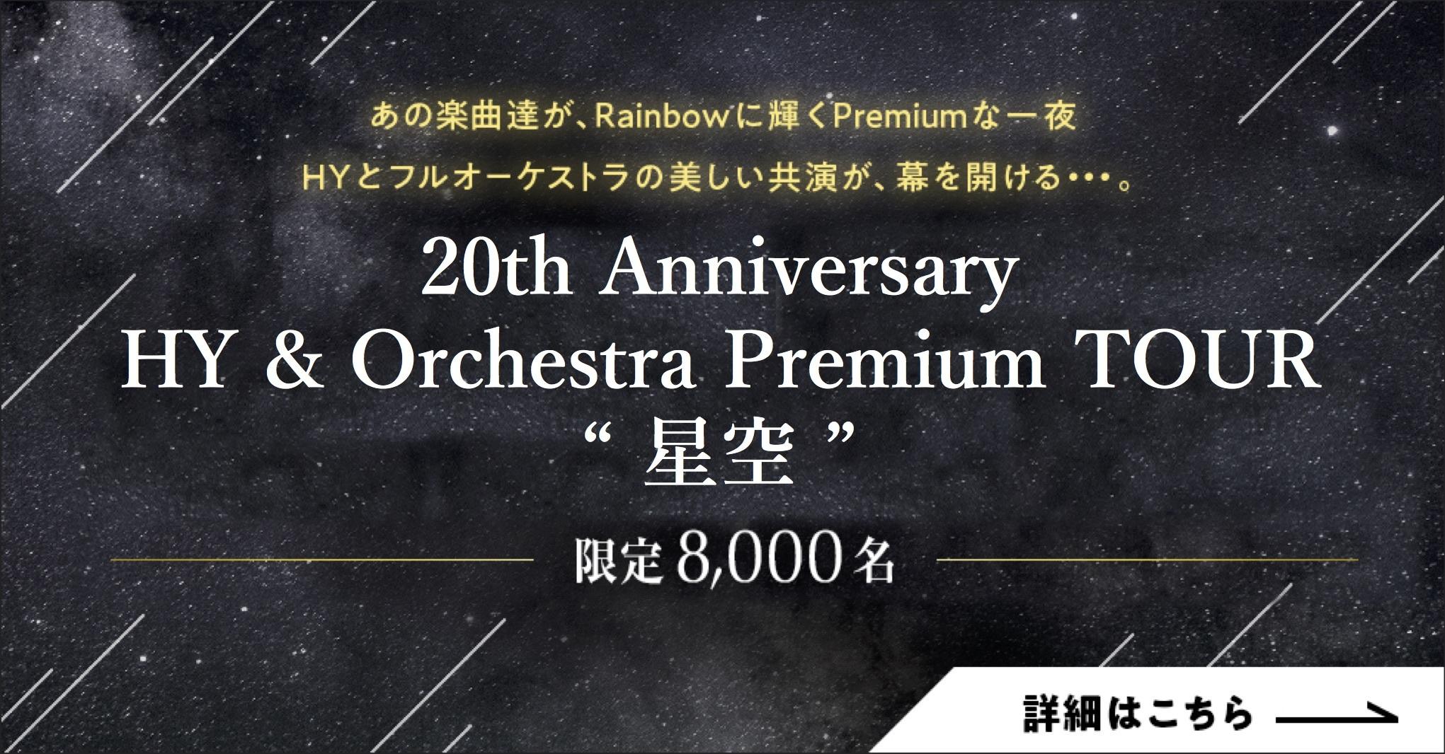 Premium_tour_