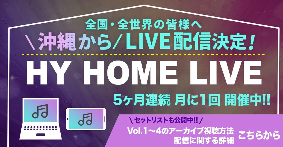 Home_live_%e3%83%8f%e3%82%99%e3%83%8a%e3%83%bc