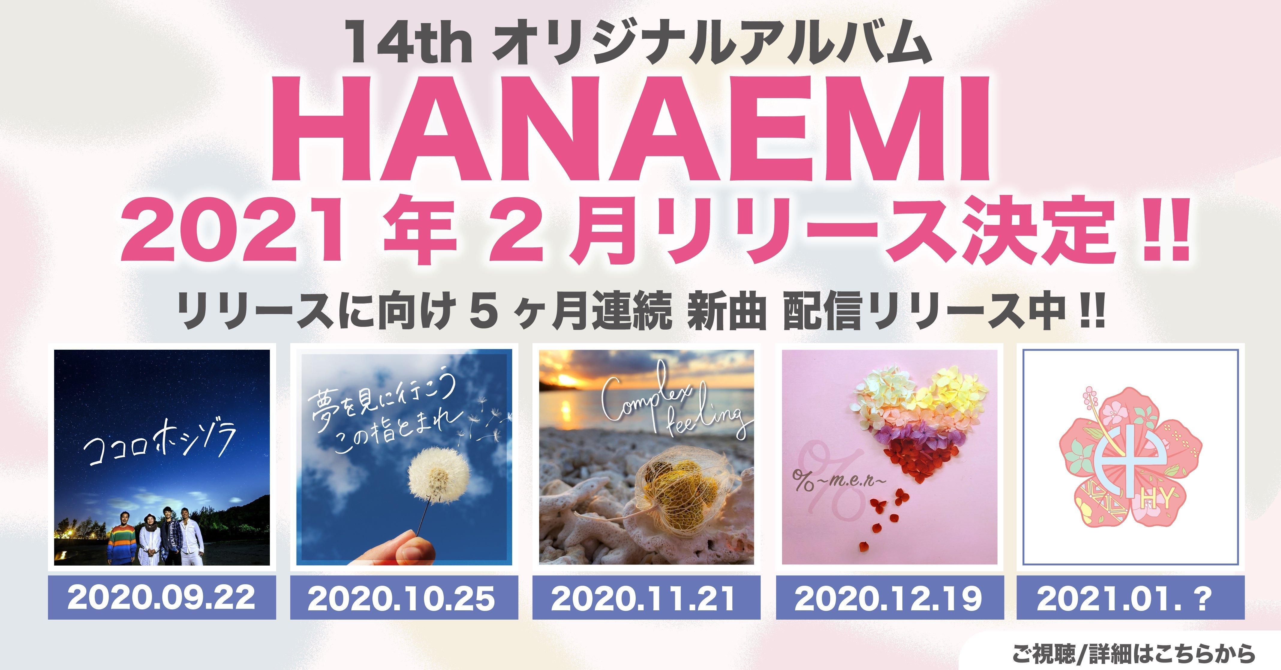 Hanaemi_%e3%83%8f%e3%82%99%e3%83%8a%e3%83%bc-01
