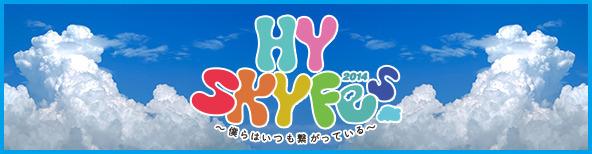 20141021_skyfes_a