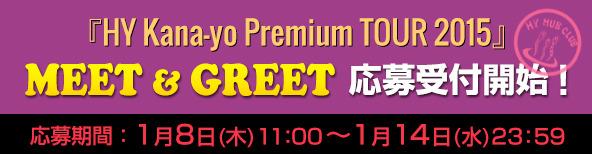 Bnr_kanayotour_meet_b_pink_1