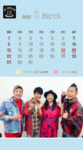 HY HUB CLUB Calendar 202003